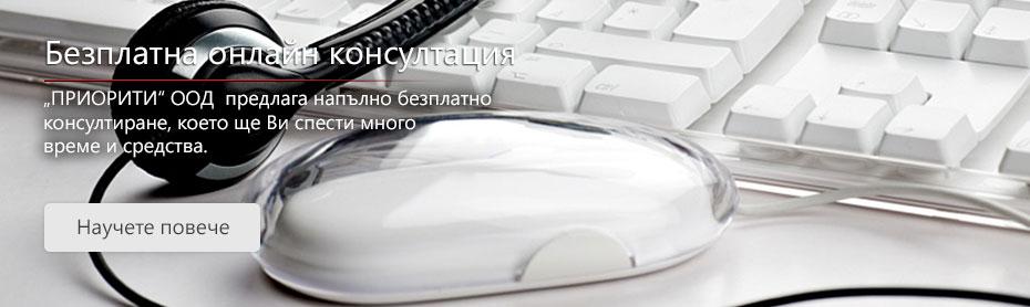 Безплатна on-line консултация